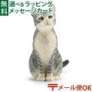 【動物フィギュア】schleichシュライヒネコ(座)ドイツ【ごっこ遊び】【c】【】