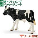 【動物フィギュア】schleichシュライヒホルスタイン牛(仔)【ごっこ遊び】【c】【】