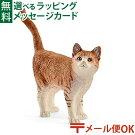 【動物フィギュア】schleichシュライヒネコ【ごっこ遊び】【c】【】