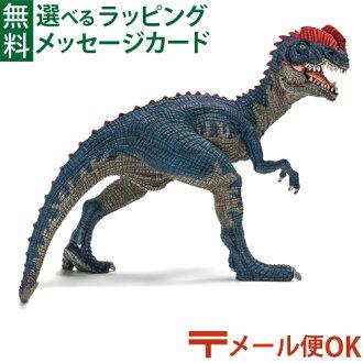 【シュライヒ恐竜フィギュア】schleichシュライヒディロフォサウルス【145672】【ごっこ遊び】【節句入園卒園入学】【P】
