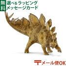 【シュライヒ恐竜フィギュア】schleichシュライヒステゴサウルス【007163】【ごっこ遊び】【節句入園卒園入学】【P】