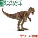 【シュライヒ恐竜フィギュア】schleichシュライヒアロサウルス【011610】【ごっこ遊び】【節句入園卒園入学】【P】