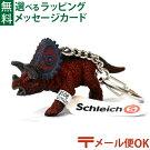 シュライヒ恐竜schleichシュライヒトリケラトプスキーチェーン【012907】【P】
