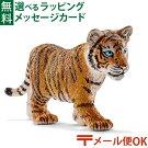 【動物フィギュア】schleichシュライヒトラ(仔)【ごっこ遊び】【c】【】
