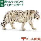 【動物フィギュア】schleichシュライヒホワイトタイガー【ごっこ遊び】【c】【】