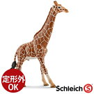【動物フィギュア】schleichシュライヒキリン(オス)【ごっこ遊び】【c】【】