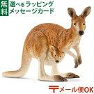 【動物フィギュア】schleichシュライヒカンガルー【ごっこ遊び】【c】【】