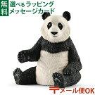 【動物フィギュア】schleichシュライヒジャイアントパンダ(メス)【ごっこ遊び】【c】【】