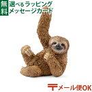 シュライヒ動物フィギュアschleichシュライヒ【ごっこ遊び】ナマケモノ【011023】【P】