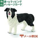 シュライヒ動物フィギュアschleichシュライヒ【ごっこ遊び】ボーダーコリー【007354】【P】