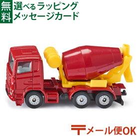 【定形外郵便OK】siku(ジク)SIKU セメントミキサートラック BorneLund(ボーネルンド )【ミニカー】【ごっこ遊び】【P】【kd】