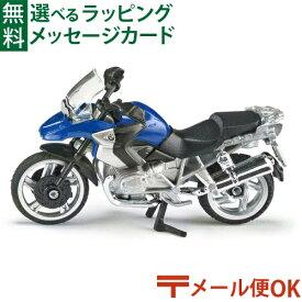 【定形外郵便OK】siku(ジク)SIKU BMW R1200GS バイク BorneLund(ボーネルンド )【ミニカー】【ごっこ遊び】【P】【kd】