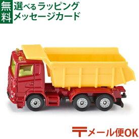 【定形外郵便OK】siku(ジク)SIKU ダンプカー BorneLund(ボーネルンド )【ミニカー】【ごっこ遊び】【P】【kd】