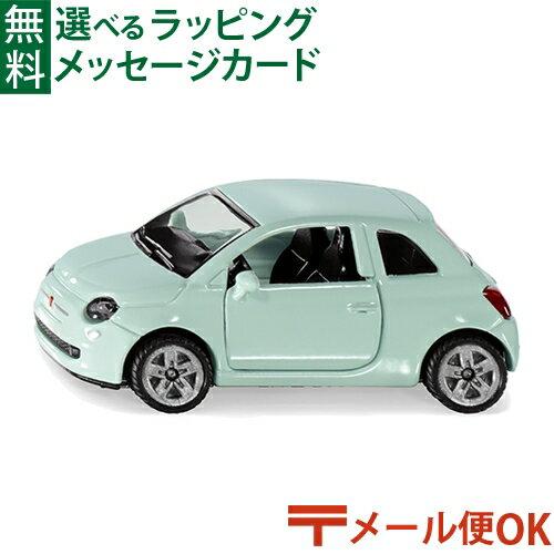 【定形外郵便OK】siku(ジク)SIKU フィアット500 BorneLund(ボーネルンド )【ミニカー】【ごっこ遊び】【P】【kd】