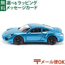 【定形外郵便OK】siku(ジク)SIKU ポルシェ 911 Turbo S BorneLund(ボーネルンド )【ミニカー】【ごっこ遊び】