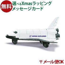 メール便OK siku(ジク)SIKU スペースシャトル BorneLund(ボーネルンド )ミニカー ごっこ遊び おうち時間 クリスマス プレゼント 子供