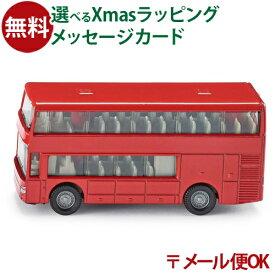 メール便OK siku(ジク)SIKU Coach BorneLund(ボーネルンド )ミニカー ごっこ遊び おうち時間 クリスマス プレゼント 子供