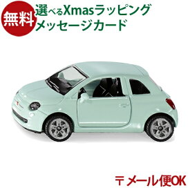 メール便OK siku(ジク)SIKU フィアット500 BorneLund(ボーネルンド )ミニカー ごっこ遊び おうち時間 クリスマス プレゼント 子供
