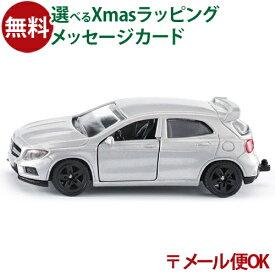 メール便OK siku(ジク)SIKU Mercedes-Benz GLA 45AMG BorneLund(ボーネルンド )ミニカー ごっこ遊び おうち時間 クリスマス プレゼント 子供