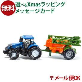 メール便OK siku(ジク)SIKU ニューホランド トラクター(噴霧器付き) BorneLund(ボーネルンド )ミニカー ごっこ遊び おうち時間 クリスマス プレゼント 子供
