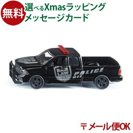 メール便OK siku(ジク)SIKU Dodge US Police 1/50 BorneLund(ボーネルンド )ミニカー ごっこ遊び おうち時間 クリスマス プレゼント 子供