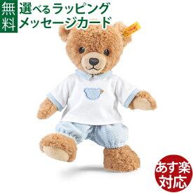 【ぬいぐるみ】 Steiff シュタイフ テディベア おやすみクマちゃん ブルー 25cm【P】【kd】