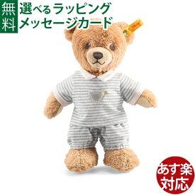 【ぬいぐるみ】 Steiff シュタイフ テディベア おやすみクマちゃん グレイ 25cm【P】【kd】