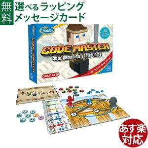 プログラミング おもちゃ アメリカ ThinkFun(シンクファン) 社 コードマスター STEM 日本正規品 脳トレ パズル ボードゲーム おうち時間 子供 こどもの日