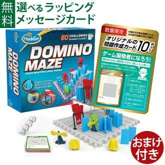 アメリカThinkFun(シンクファン)社日本正規品ドミノメイズ脳トレドミノ倒しプログラミング教育おうち時間子供入学