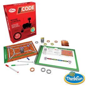 【プログラミング おもちゃ】アメリカ ThinkFun(シンクファン) 社 コード ローバー・コントロール STEM 日本正規品【脳トレ パズル】【P】【kd】