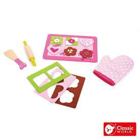 Classic World クラシックワールド クッキーベイキングセット おもちゃ 知育玩具 木製 海外 子供 キッズ 男の子 女の子 3歳 3才 4歳 4才 5歳 5才 おすすめ 誕生日 プレゼント おままごと ピンク おうち時間 ラッピング