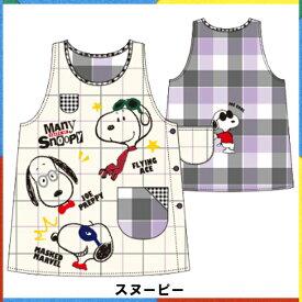 エプロン 保育士 キャラクターエプロン スヌーピー SNOOPY(ベージュ×ブラック 刺繍)