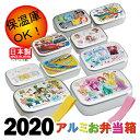 アルミ弁当箱 2020 新柄 保温庫対応アルミお弁当箱370ml 弁当箱は日本製 ※画像は順次アップとなります。 幼稚園 保育…