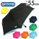 55センチ outdoor おりたたみ傘 楽天 おしゃれ 折りたたみ傘 キッズ アウトドア 軽量折り畳み傘 折畳み傘 レディース …