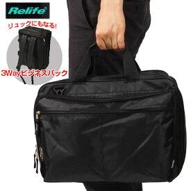 おすすめ リライフ Relife 楽天/正規品 鞄 定番 仕事用 バック バッグ カバン かばん スーツ メンズ ブリーフケース 3Way 多機能 ビジネスバック
