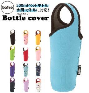 ボトルカバー tone マグボトル 500ml サーモスにもぴったり マイボトル 保温保冷 おしゃれ カバー 持ち手 水筒 サーモスにもぴったり トーン ペットボトル 軽い 送料無料 ビビッド クッション