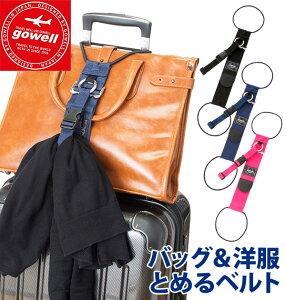 とめるベルト gowell ゴーウェル 楽天 ネイビー 紺 ピンク 洋服とめるベルト 洋服止めるベルト バッグとめるベルト ブラック 黒 バッグ&洋服とめるベルト 荷物の固定 スーツケースベルト ス