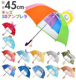 傘 キーストーン Keystone 楽天 透明窓付き 45cm 45センチ キッズアンブレラ キッズ 子供用 幼稚園 保育園 小学校 通園 通学 男の子 女の子 レイングッズ 雨傘 3Dビューアンブレラ 立体傘 立体的 飾り付き こども 子ども 手動式 手開き アンブレラ かさ ネームタグ付き