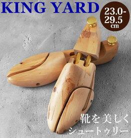 シューツリー ツインチューブ KINGYARD キングヤード 楽天 シュートゥリー 木製 メンズ シューキーパー 吸湿 除湿 型崩れ防止 型くずれ防止 カバ製 木型 丈夫 頑丈 ビジネスシューズ 紳士靴 KING YARD キング ヤード shoe tree twin シューズキーパー