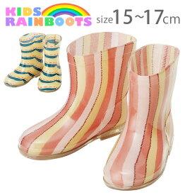 STONE レインブーツ キッズ KEY キーストーン 楽天 LATAKKO ラタッコ 長靴 こども 15cm 16cm 17cm 子供用 子ども 男の子 女の子 かわいい おしゃれ ショート キッズレインブーツ ながぐつ 長ぐつ
