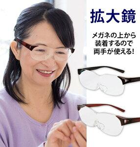 ルーペメガネ 1.6倍 楽天 拡大鏡 SMART EYE スマートアイ メガネタイプルーペ メガネルーペ 虫眼鏡 虫めがね 両手が使える 眼鏡の上から 眼鏡ルーペ 読書 新聞 手芸 裁縫 軽量 軽い 眼鏡式ルーペ