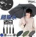 楽天 折りたたみ傘 w.p.c WPC メンズ 男性 紳士 折り畳み傘 折りたたみ 58cm 58センチ 自動開閉 ワンタッチ 超撥水 撥…