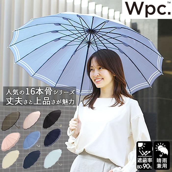 楽天 傘 w.p.c WPC 16本骨 55cm レディース 晴雨兼用 おしゃれ かわいい 無地 シンプル ドット 水玉 マリン ボーダー 手開き 雨傘 長傘 UV カット 紫外線 対策 婦人 雨具 wpc