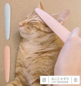 ペット用品 猫 ブラシ 楽天 猫用ブラシ 猫用品 猫ブラシ ねこじゃすり グルーミング 毛づくろい 愛猫 マッサージブラシ コミュニケーショングッズ 猫じゃすり ペットブラシ ペットグッズ グレー ピンク ワタオカ 猫との暮らし