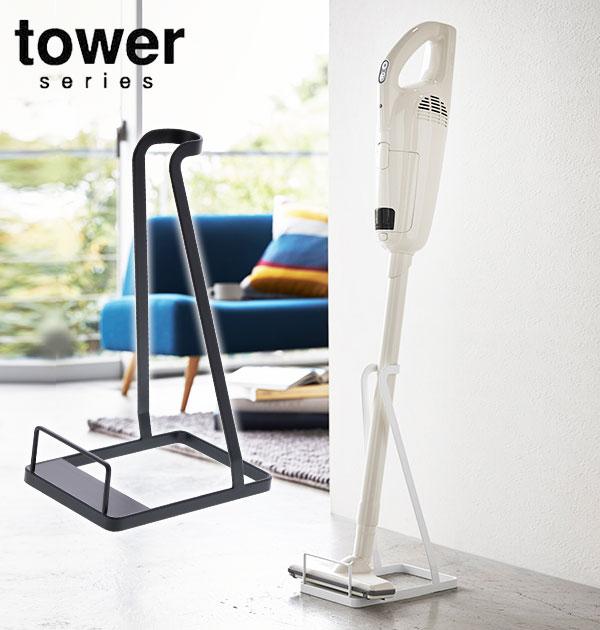スティッククリーナースタンド tower タワー 楽天 黒 ブラック シンプル スタイリッシュ おしゃれ 白 ホワイト クリーナースタンド 収納用品 立てかけスタンド 縦型掃除機スタンド コードレスクリーナースタンド スティッククリーナースタンド 掃除機用スタンド