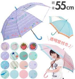傘 子供 55cm 楽天 かわいい おしゃれ キッズ傘 55センチ キッズ 55 ジャンプ傘 長傘 雨傘 かさ カサ 透明窓付き 子供用 子ども 女の子 女子 女児 ガール 小学生 小学校 通学 児童 1コマ 透明 こども傘