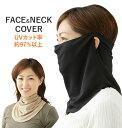 Faceuvcover