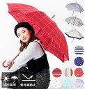 傘 レディース おしゃれ 楽天 ホワイトデーお返し ブランド 花柄 フラワー 長傘 母の日 プレゼント 58cm 紫外線防止 U…