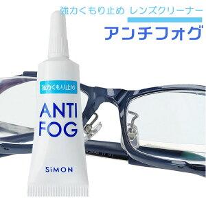 アンチフォグ 曇り止め メガネ ジェル 楽天 くもり止め 眼鏡 くもりどめ めがね アンチフォグ 5g 30〜50回 SiMON サイモン ANTI-FOG アンチ・フォッグ アンチフォッグ プラスチックレンズ マルチコ