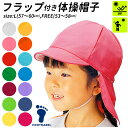 体育帽子 楽天 首 日よけ 子ども フラップ付き 取り外しタイプ 紫外線対策 キッズ 体操帽子 熱中長対策 子供 シロ イ…